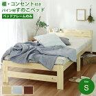 【フレームのみ】ベッド すのこベッド シングル 宮付き 棚付き ヘッドボード コンセント付き スマホ立て ベッドフレーム シングルベッド 木製ベッド 北欧パイン 脚付きベッド ベッド下 収納付きベッド 収納ベッド おしゃれ メッツアキャビネット2