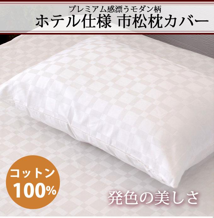 【送料無料】ホテル仕様 おしゃれ モダンピローケース 枕カバー 市松 まくらカバー