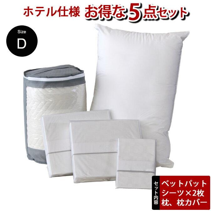 【期間限定ポイント10倍】【送料無料】ホテル仕様 お得な5点セット ダブルベッドパット BOXシーツ2枚枕 枕カバー コットン100%