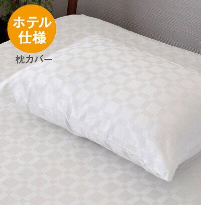 【送料無料】ホテル仕様おしゃれモダン枕カバー市松まくらカバー