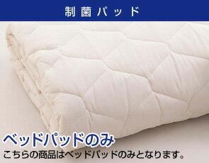 ドリームベッド〜ベッドパッド安心のブランド 制菌パッドシングルサイズ【敷きパット ベットパッド ベッドパット】