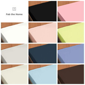 Fab the Home ファブザホームSolid ソリッド ベッドシーツ(ゴム入) Dサイズ【ベッドシーツ ベットシーツ ベッドカバー ベットカバー boxシーツ ダブルサイズ】