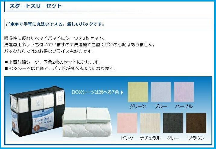ドリームベッド〜スタート3セット安心のブランド 制菌パッド マチ30Hセミダブルサイズ