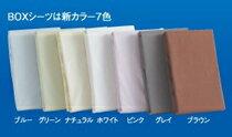 送料無料ベッド用ボックスシーツドリームベッド社製 綿シーツマチ30センチ セミダブルベッドSDサイズ