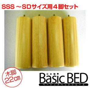 ベーシックベッド用オプション木脚22cm(4脚付)SSS〜SDサイズまで【BED ベッド ベット あし 脚 足 脚のみ】