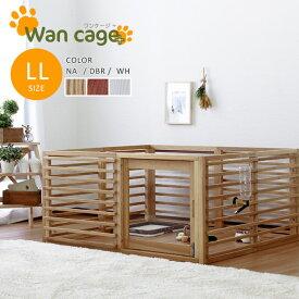 犬用ゲージ 室内 木製 サークル 天然木 ペットサークル オプションパーツ追加で拡張可能 小型 中型 フェンス LLサイズ ワンケージプラス