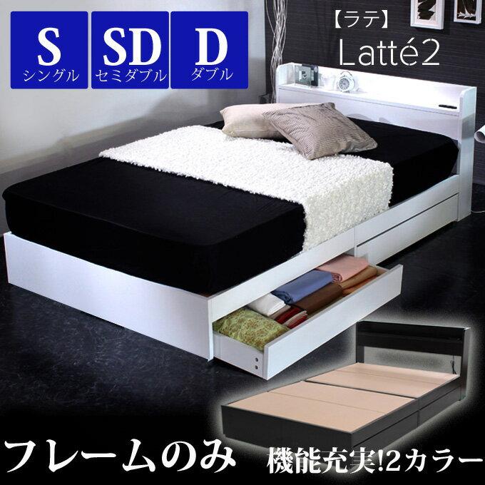 【平日限定ポイント2倍】ベッド ベット 収納付きベッド ベッドフレーム 宮棚 棚 コンセント付き 収納ベッド 引き出し付きベッド ホワイト ブラック 白 黒シングルセミダブルダブル商品名:ラテベッドフレーム(フレームのみ)