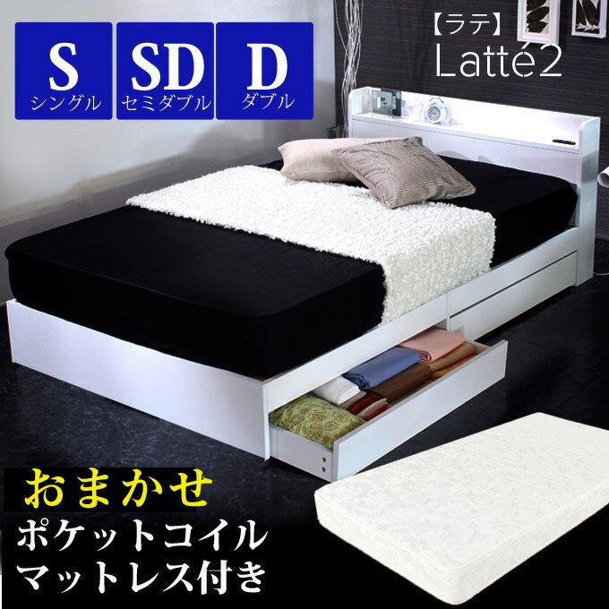 ベット 収納付きベッド ベッドフレーム 宮棚 棚 収納ベッド 引き出し付きベッド ホワイト ブラック 白 黒シングルセミダブルダブル商品名:ラテベッドフレーム/ポケットコイルマットレスセット