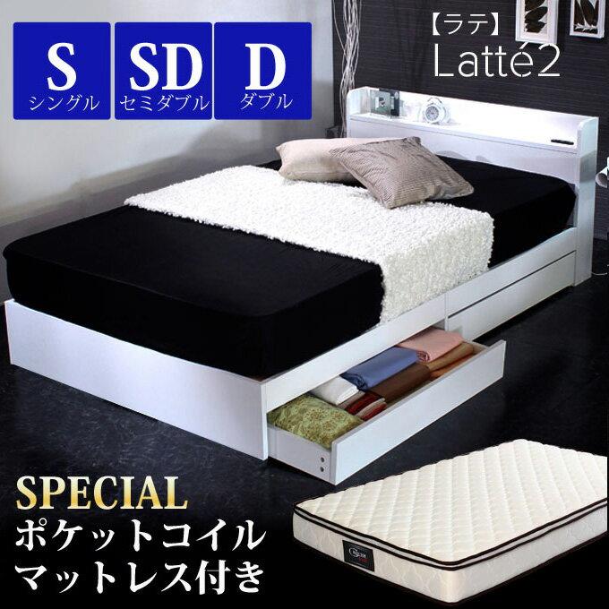 【週末限定3000円引き】ベッド ベット 収納付きベッド ベッドフレーム コンセント付き 収納ベッド引き出し付きベッド ホワイト ブラック 白 黒シングルセミダブルダブル商品名:ラテベッドフレーム(スペシャルセット)