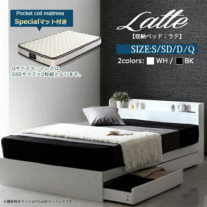 ベッド ベット シングル セミダブル ダブル収納付きベッド コンセント付き 収納ベッド引き出し付きベッド ホワイト ブラック 白 黒商品名:ラテ ベッドフレーム スペシャル マットレスセット