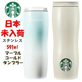 【最大20%OFFクーポンあり】スタバ タンブラー 保温 保冷 蓋付き コーヒー マイボトル ダイレクトタイプ グランデサイズ ステンレス 二重構造 おしゃれ 実用的 普段使い ホワイトデー お返し