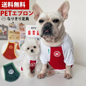 【最大20%OFFクーポンあり】犬 スタイ エプロンスカーフ バンダナ よだれかけ カラー ドックアクセサリー オシャレ かわいい 小型犬 中型犬 犬服 犬の服 誕生日用 プレゼント