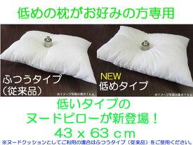 ヌードピロー枕中身・枕中材低めタイプ 43x63cm
