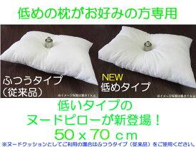ヌードピロー枕中身・枕中材低めタイプ 50x70cm