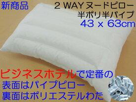 【数量限定】【新商品】2WAYヌードピロー枕中身・枕中材半ポリ半パイプ 約43x63cm