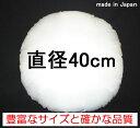 ヌードクッション 40cm丸 クッション中身 クッション中材丸型クッション 丸クッション40cm丸クッションカバー用