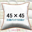 ヌードクッション 45×45cm クッション本体 クッション中身クッション中材 Pillow Insertクッションカバー用本体 Deco…