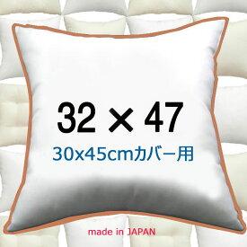 ヌードクッション 32×47cm(30x45cmカバー用) クッション中身 クッション中材 クッション本体トスクッション 長方形クッション 腰クッションPillow Insert Cushion クッションカバー用本体