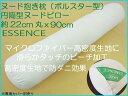 【数量限定】ESSENCEヌードピロー(円筒 円柱)ヌード抱き枕(ボルスター型)マイクロファイバーピーチ加工約22cm丸x90cm