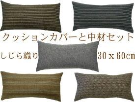 【数量限定】クッションカバー長方形と専用中材のセット販売ジャパニーズモダン しじら織り和風足まくら 腰まくら縞デザイン 約30x60cm