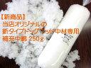 新商品新タイプドッグベッド中材専用犬用ベッド中身専用補充わた 250g【日本製】