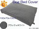 ドッグベッド用カバー犬 マットカバー犬 ベッド用カバーカドラー用カバーヒッコリー中大型犬用 Lサイズ約100x70x10cm…