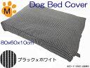 ★カバーのみ★ドッグベッド用カバー犬 マットカバー犬 ベッド 用カバーカドラー用カバーヒッコリー小中型犬用 Mサイズ約80x60x10cm