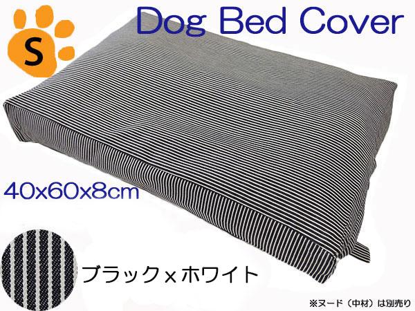 ★カバーのみ★ドッグベッド用カバー犬 マットカバー犬 ベッド 用カバーカドラー用カバーヒッコリー小型犬用 Sサイズ約40x60x8cm