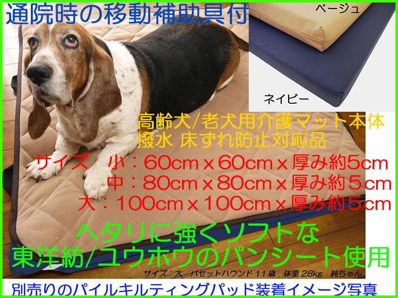 【数量限定】高齢犬用介護マット本体老犬用介護マット本体犬 介護ベッド 通院などの移動用補助具付き!撥水透湿機能生地 床ずれ防止対応品サイズ中 約80x80x5cm日本製