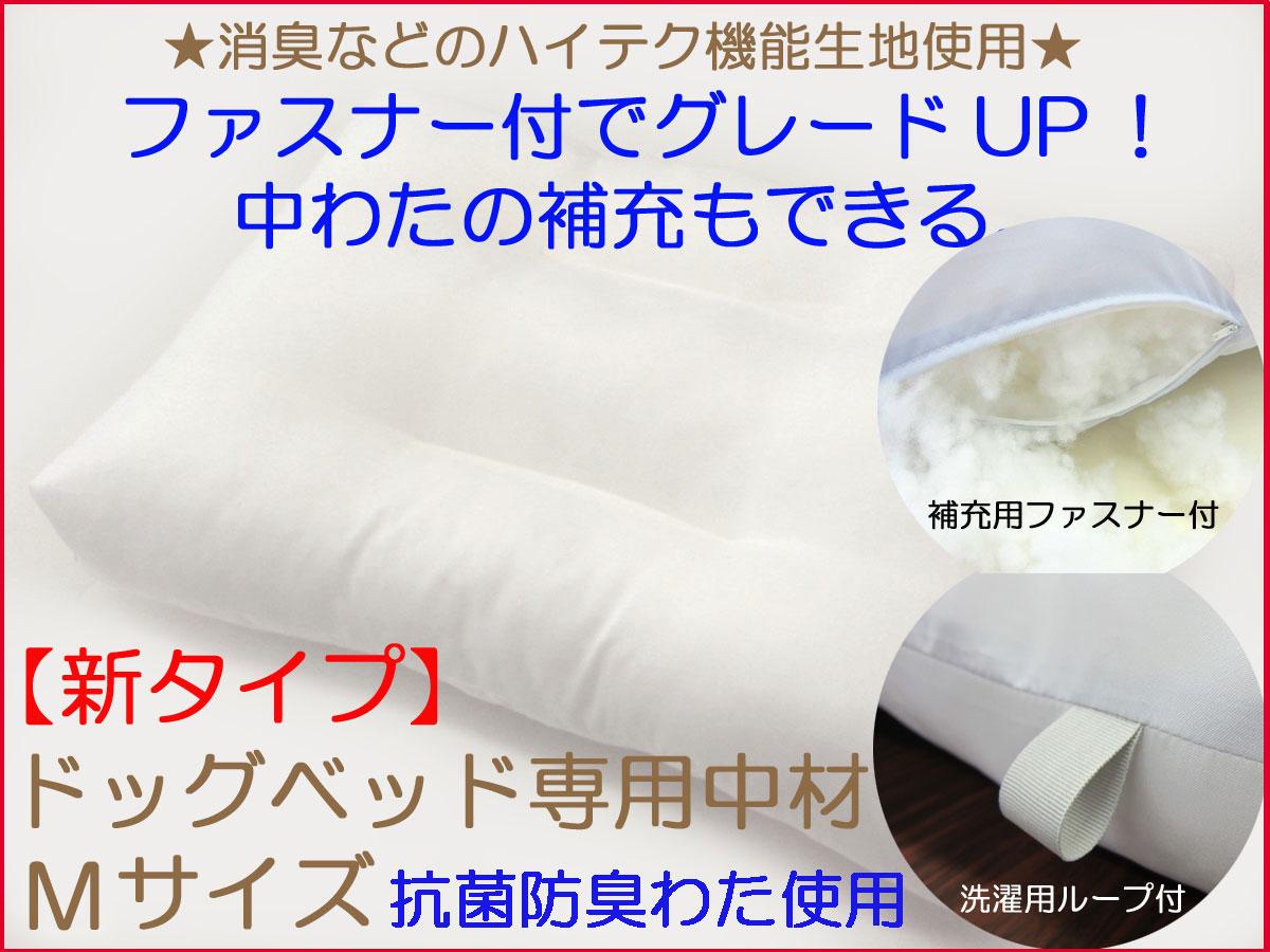 ★消臭などハイテク機能生地使用★ドッグベッド中材 犬用ベッド中身ヌード Mサイズ抗菌防臭わた使用約80x60x10cm 【日本製】