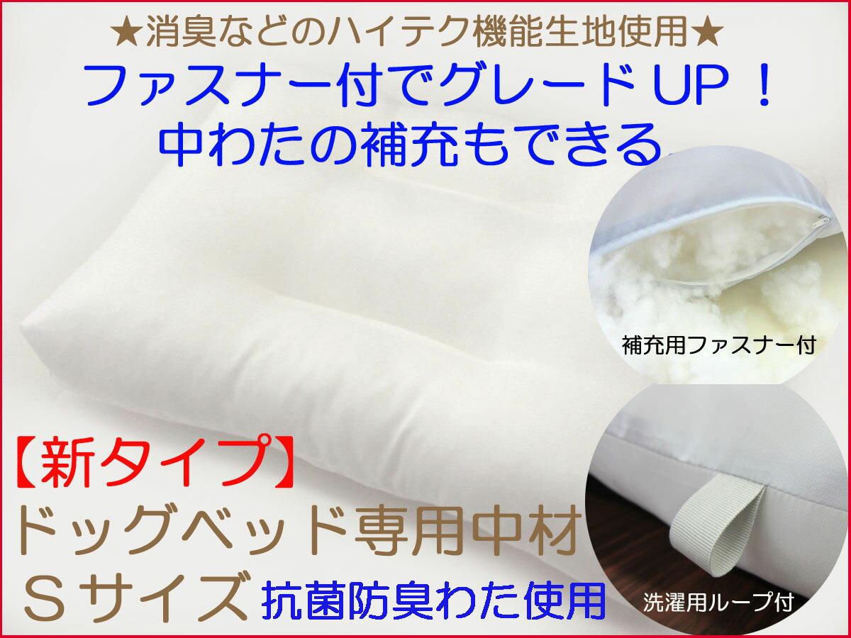 ★消臭などハイテク機能生地使用★ドッグベッド中材 犬用ベッド中身ヌード Sサイズ抗菌防臭わた使用約40x60x8cm 【日本製】