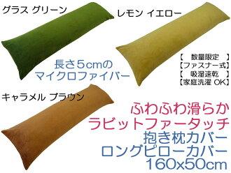 供Rabbit毛皮接触noyamerarenaifuwafuwa流利的安慰的手感拥抱枕套长枕头覆盖物使用秋天冬天的微纤维大约160x50cm