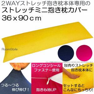 【メール便可】2WAYストレッチミニ抱き枕カバー ストレッチミニピローカバーシングルベッド用のロングピローカバーつるつる伸び伸びストレッチ36x90cm