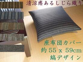 【ゆうパケット可】【数量限定】座布団カバーのみ 55x59cmジャパニーズモダン しじら織り縞デザイン