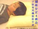【数量限定】キッズ・ジュニアヌードピロー子供用機能枕中材・ジュニア枕中身頚椎安定型4構造タイプ+抗菌防臭加工生地約35x50cm 【日本製】
