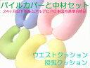 パイルカバーセットで絶対お得!!出産祝いに人気です♪ウエストクッション授乳クッション品質には自信あり♪