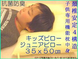 【数量限定】キッズピロー・ジュニアピロー子供用機能枕中材・ジュニア枕中身頚椎安定型4構造タイプ+抗菌防臭加工生地約35x50cm 【日本製】