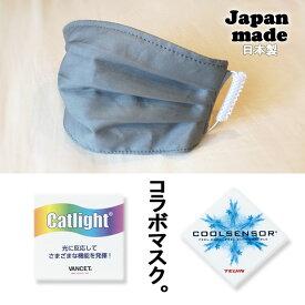 接触冷感マスクひんやり 夏マスク日本製 接触冷感クールセンサー光触媒加工キャットライトコラボマスク抗菌 防臭 UVカット洗濯可
