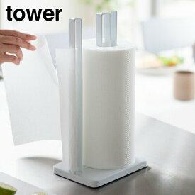 山崎実業 YAMAZAKI tower 片手で切れるキッチンペーパーホルダー タワー