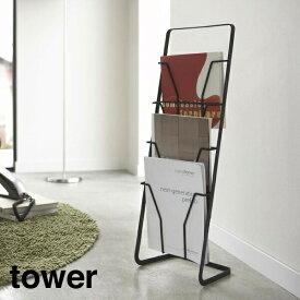 山崎実業 YAMAZAKI tower マガジンスタンド タワー 4段