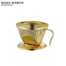 青芳製作所 スペシャルコーヒードリッパー 1×2 ゴールド 510496