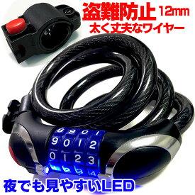自転車 鍵 ワイヤーロック led ダイヤルロック カギ 直径12mm 長さ1000mm 1M バイク 暗証番号 4桁 LED ライト