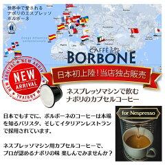 ブルボン家御用達ナポリボルボーネ金ORO50カプセルネスプレッソカプセルイタリア製送料無料互換カプセルコーヒー