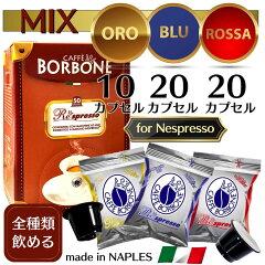 ブルボン家御用達ナポリボルボーネ、ネスプレッソカプセルイタリア製送料無料互換カプセルコーヒー