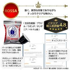 ブルボン家御用達ナポリボルボーネROSSA赤カプセルネスプレッソカプセルイタリア製送料無料互換カプセルコーヒー