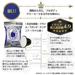 ブルボン家御用達ナポリボルボーネORO青BLUカプセルネスプレッソカプセルイタリア製送料無料互換カプセルコーヒー