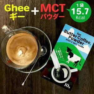 バターコーヒー用 パウダー 10包×1箱 手軽なスティック入り MCTパウダー mctパウダー mctオイル ミルクカルシウム インスタント