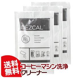 ネスプレッソ ネスプレッソマシン 用 湯垢 汚れ の 洗浄剤3袋 3回分 NESPRESSO デスケール剤 パウダータイプ