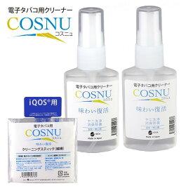 アイコス iQOS グロー glo 用 クリーナー COSNU コスニュ 50ml 2本 おまけ 綿棒 25本付 掃除 クリーニング