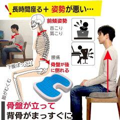 人間工学に基づいた凹凸で骨盤矯正、楽に姿勢を美しく正しくするクッションゲーミングチェアGamingchair